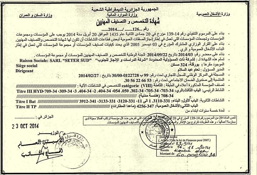 CERTIFICATE OF QUALIFICATION AND JOB CLASSIFICATION